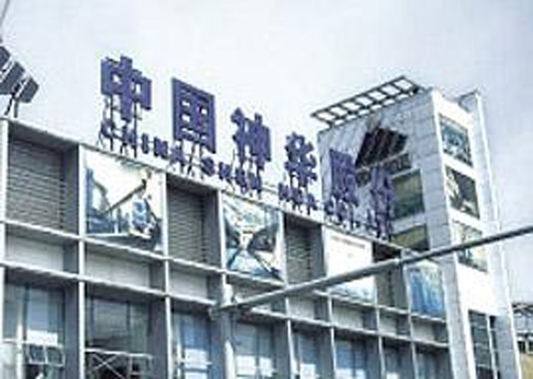 中国神华能源股份公司