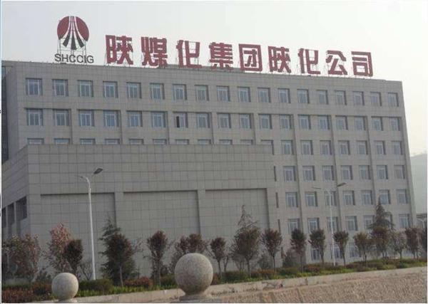陕煤化集团陕化公司